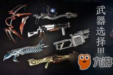 《星际战甲》武器选择思路分析 辨别不同武器技巧