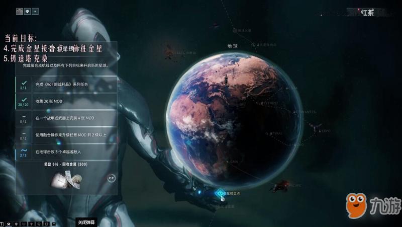 《星际战甲》金星枢纽任务怎么做 金星枢纽刷图顺序介绍