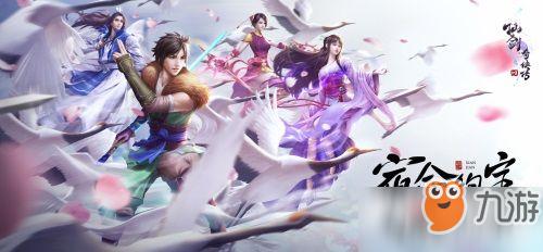 《仙剑奇侠传4》手游首爆概念曲,11月7日开启不删档测试!