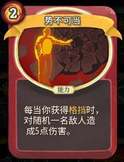《杀戮尖塔》战士卡牌好玩吗 战士卡牌势不可挡介绍详解