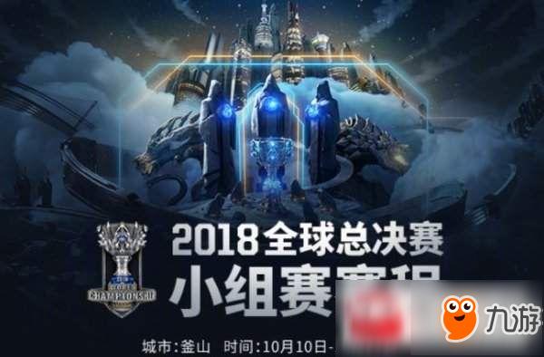 lolS8全球总决赛赛程表 2018S8总决赛比赛直播视频网址分享