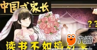 中国式家长追求撩妹送礼小女花瓣女攻略玩法生主攻图片