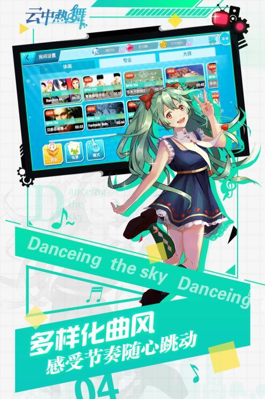 云中热舞游戏截图