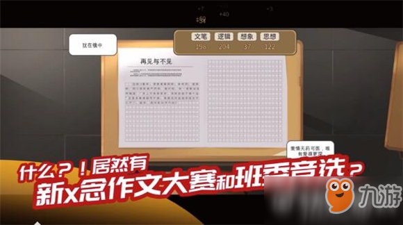 《中国式家长》全特长选秀方法 黄冈密卷霸榜