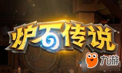 《炉石传说》暴雪嘉年华细节公布介绍