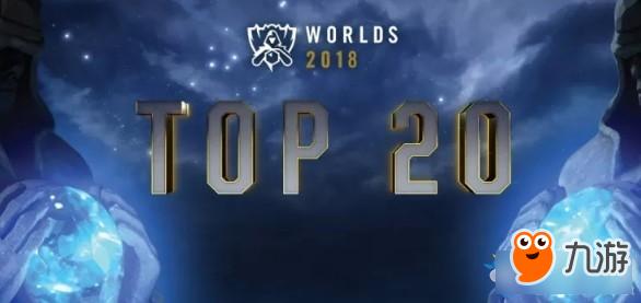 《LOL》S8全球总决赛TOP20排名 Uzi强势登顶