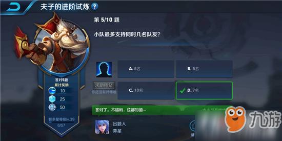 """王者荣耀夫子的进阶试炼""""小队最多支持同时几名队友""""答案"""
