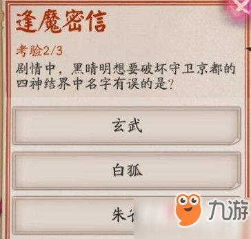 阴阳师黑晴明想要破坏守卫京都的四神结界中名字有误的是 逢魔问答答案