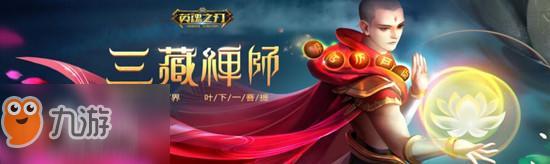 《英魂之刃》新英雄唐僧唐三藏出装介绍 三藏法师怎么出装