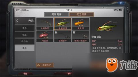 《明日之后》手游鱼饵怎么获得 鱼饵有多少种