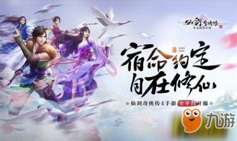 《仙剑奇侠传4》手游游戏上线时间公布 游戏不删档上线时间曝光