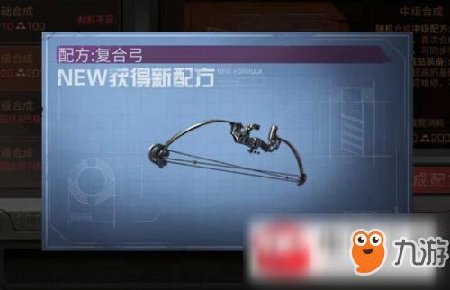 《明日之后》手游复合弓制作方法介绍复合弓如何制作及需要什么材料