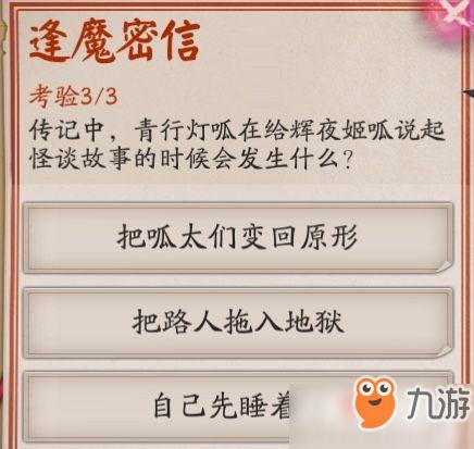 阴阳师青行灯呱在给辉夜姬呱说起怪谈故事的时候会发生什么 逢魔问答答案