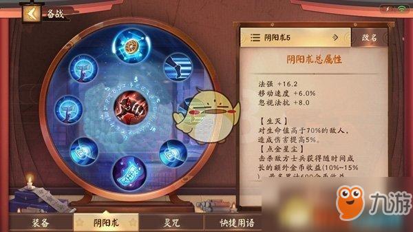 《决战平安京》萌新上分指南高级阴阳术分析