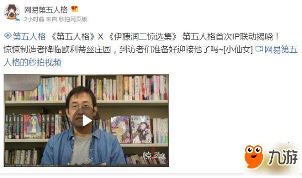第五人格联动伊藤润二惊选集 首次IP联动活动启动