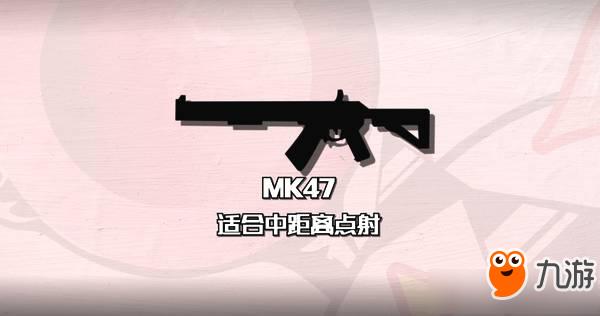 《绝地求生刺激战场》MK47怎么玩 MK47玩法技巧分享
