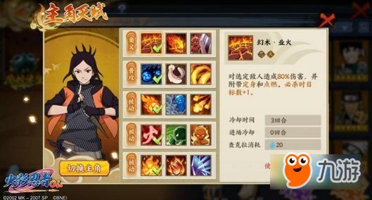 火影忍者OL手游火主竞技场用什么阵容好 火主竞技场阵容推荐