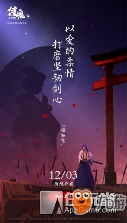 《侍魂:胧月传说》手游将于12月3日全平台正式上线!