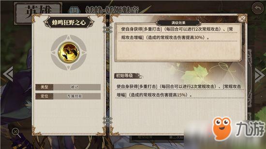 《时之歌》SSR英雄妖蜂妖姬魅音卡牌测评