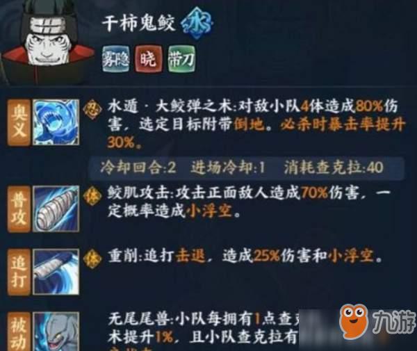 《火影忍者OL》手游鬼鲛有什么技能 鬼鲛技能介绍