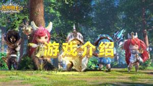 光明勇士游戏介绍