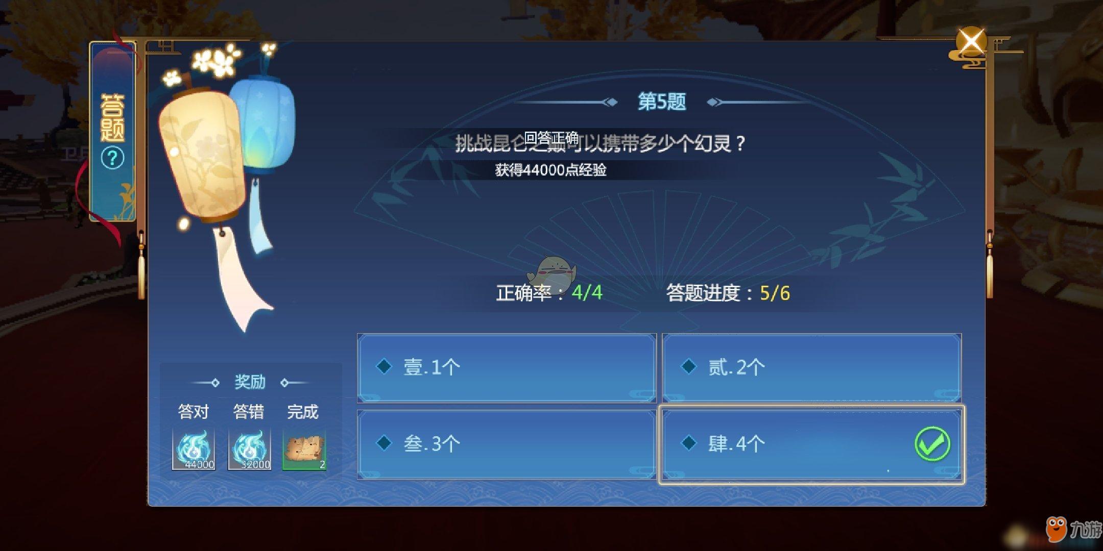 《仙剑奇侠传4》11月23日书中仙答题