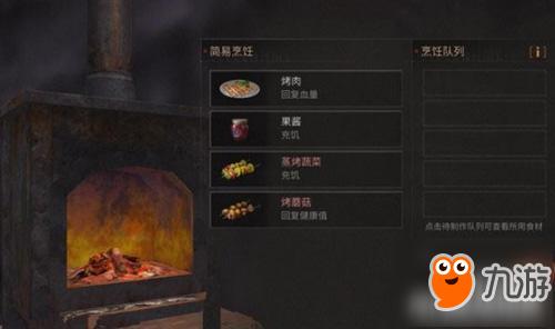 明日之后壁炉怎么生火 壁炉怎么烹饪