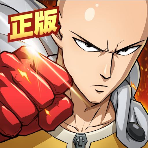 一拳超人:最强之男(九游)电脑版