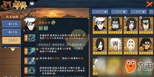 《火影忍者ol》手游干柿鬼鲛阵容搭配推荐