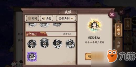《阴阳师》鲤跃金松头像框获得方法介绍 怎么得鲤跃金松头像框