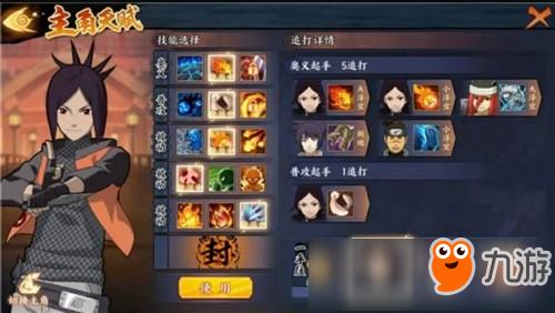 火影忍者ol手游火主阵容搭配 三大阵容推荐