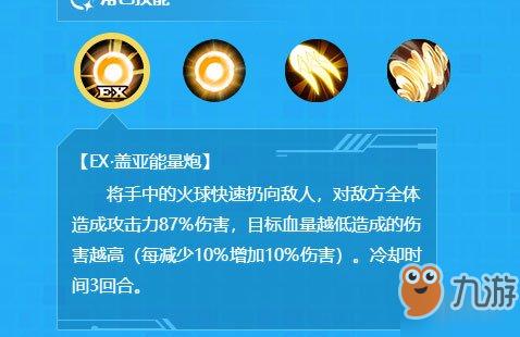 《<a id='link_pop' class='keyword-tag' href='http://www.9game.cn/smbbxy/'>数码宝贝相遇</a>》EX技能机制介绍 释放形式特殊的技能