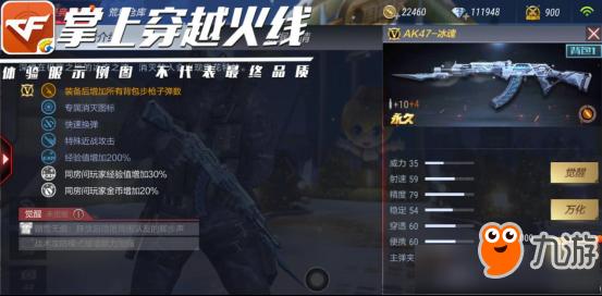 《CF手游》AK47冰魂获得方法 AK47冰魂有什么属性
