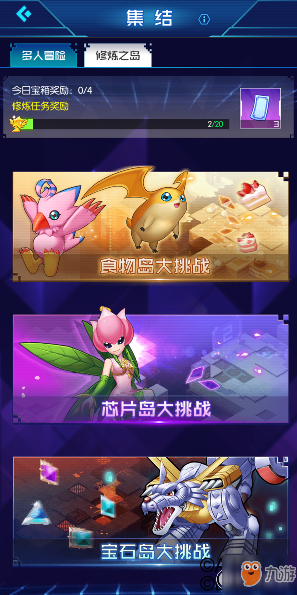 《<a id='link_pop' class='keyword-tag' href='http://www.9game.cn/smbbxy/'>数码宝贝相遇</a>》修炼之岛玩法攻略