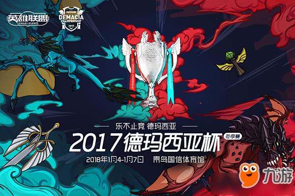 【2018德玛西亚杯冬季赛比赛回放】