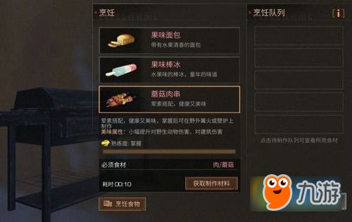 明日之后有哪些食谱明日之后时间烹饪食谱红肠炒荷兰豆图片