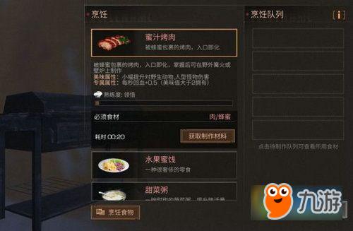 明日之后有哪些时间明日之后食谱烹饪食谱上海人冬天家常菜图片