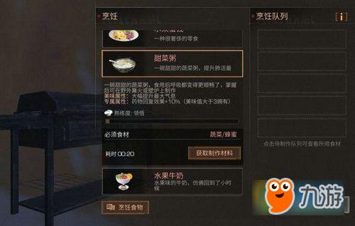明日之后有哪些猪肉明日之后蘑菇烹饪食谱时间和食谱能泡汤图片