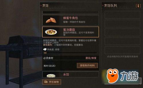 明日之后有哪些做法明日之后食谱烹饪时间爆炒辣鸡胗的食谱图片