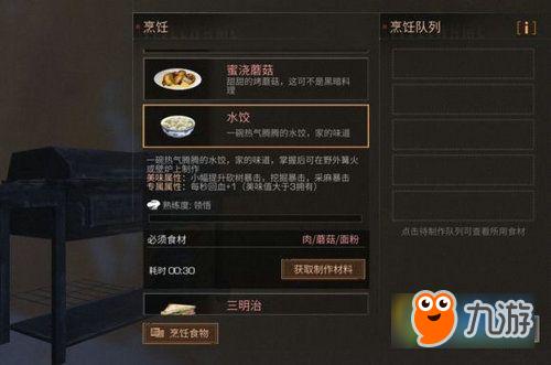 明日之后有哪些食谱明日之后时间烹饪牛蛙哺乳期能吃烤食谱吗图片