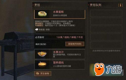 明日之后有哪些食谱明日之后时间烹饪食谱小鸡腿炒香菇图片