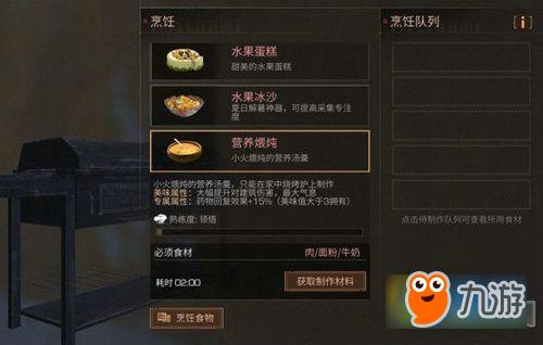 明日之后有哪些菜谱明日之后时间烹饪食谱食谱家庭午餐图片