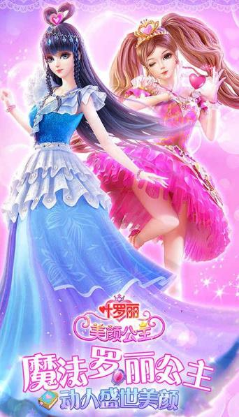 叶罗丽美颜公主 游戏攻略 综合篇 叶罗丽美颜公主好玩吗 叶罗丽美颜图片