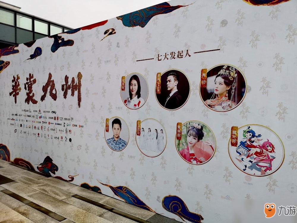 打造国韵巅峰 《神都夜行录》参展2018华裳九州国风时装秀
