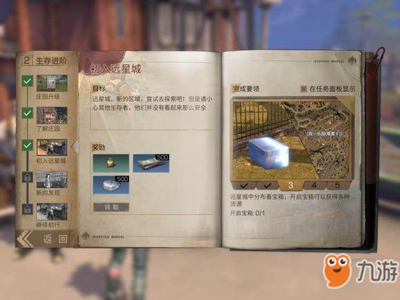 《明日之后》远星城开启宝箱任务 有不要钥匙的宝箱