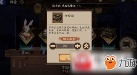 《阴阳师》金绘箱有什么奖励 金绘箱奖励分享