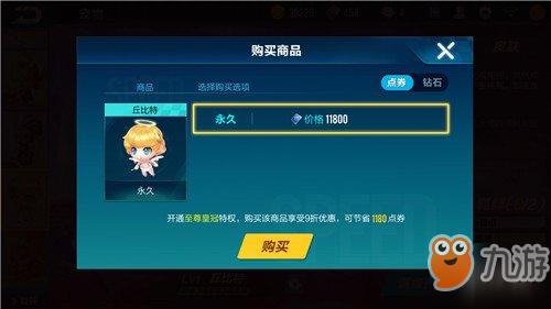 《QQ飞车手游》丘比特获得方式 爱神丘比特需要多少点券
