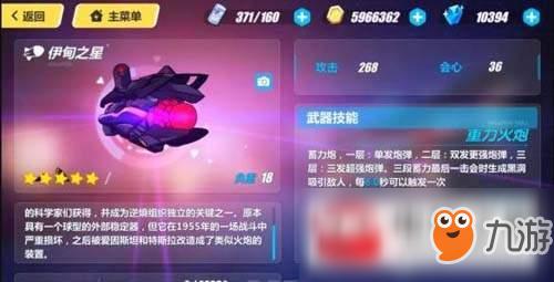 崩坏3伊甸之星武器技能属性详情攻略