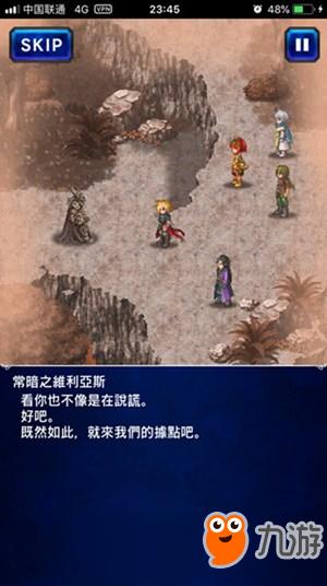 历代英雄相聚 《最终幻想:勇气启示录》与你并肩作战