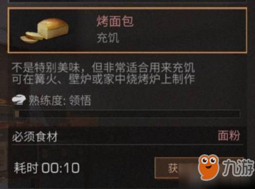明日之后烤面包怎么制作 烤面包配方介绍